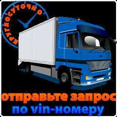 Запчасти для европейских грузовиков. Отправьте запрос по VIN-номеру машины - в любое время дня и ночи!